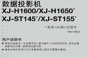 CASIO 数字投影机XJ-ST145/XJ-ST155用户说明书