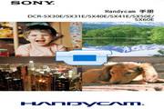SONY索尼 DCR-SX50E 说明书