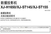 CASIO 数字投影机XJ-ST145/XJ-ST155无线功能说明书