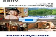 SONY索尼 DCR-SX41E 说明书