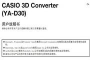CASIO 数字投影机CASIO 3D Converter(YA-D30)说明书