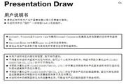CASIO 数字投影机Presentation Draw说明书