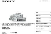 SONY索尼 DCR-SR77E 说明书