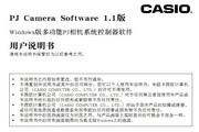 CASIO 数字投影机Windows版多功能PJ相机系统控制器软件用户说明书