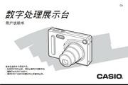 CASIO 数字投影机数字处理展示台用户说明书
