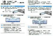 SONY索尼 DCR-SR48 说明书