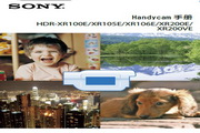 SONY索尼 HDR-XR200E 说明书