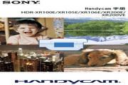 SONY索尼 HDR-XR106E 说明书