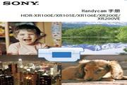 SONY索尼 HDR-XR105E 说明书