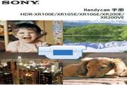 SONY索尼 HDR-XR200VE 说明书
