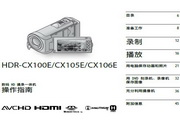SONY索尼 HDR-CX106E 说明书
