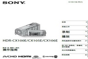 SONY索尼 HDR-CX105E 说明书