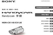 SONY索尼 HDR-CX12E 说明书