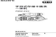 SONY索尼 PMW-EX3 说明书