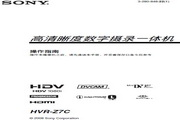 SONY索尼 HVR-Z7C 说明书
