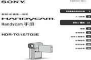 SONY索尼 HDR-TG3E 说明书