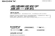 SONY索尼 HVR-V1C 说明书