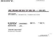 SONY索尼 HVR-S270C 说明书