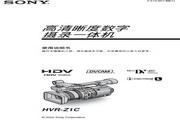 SONY索尼 HVR-Z1C 说明书