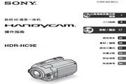 <p>SONY索尼 HDR-HC9E 说明书</p>