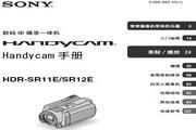SONY索尼 HDR-SR12E 说明书