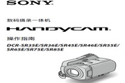 SONY索尼 DCR-SR75E 说明书