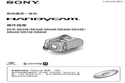 SONY索尼 DCR-SR46E 说明书
