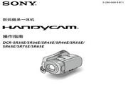 SONY索尼 DCR-SR36E 说明书