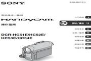 SONY索尼 DCR-HC54E 说明书
