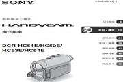 SONY索尼 DCR-HC53E 说明书