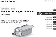 SONY索尼 DCR-HC51E 说明书
