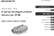 SONY索尼 HDR-SR8E 说明书