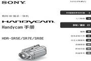 SONY索尼 HDR-SR5E 说明书