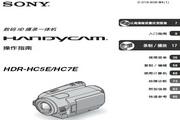 SONY索尼 HDR-HC7E 说明书