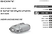 SONY索尼 HDR-HC5E 说明书