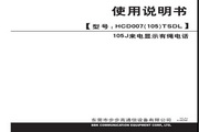 步步高有绳电话HCD(105)TSDL 2.5版 使用说明书