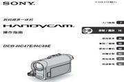 SONY索尼 DCR-HC48E 说明书