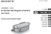 SONY索尼 DCR-HC47E 说明书