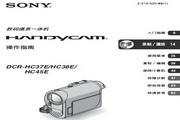 SONY索尼 DCR-HC45E 说明书