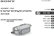 SONY索尼 DCR-HC37E 说明书