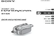 SONY索尼 DCR-HC28E 说明书