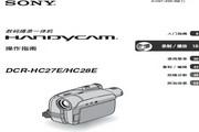 SONY索尼 DCR-HC27E 说明书