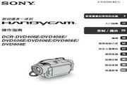 SONY索尼 DCR-DVD808E 说明书