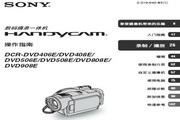 SONY索尼 DCR-DVD508E 说明书