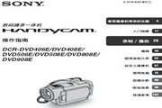 SONY索尼 DCR-DVD506E 说明书