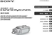 SONY索尼 DCR-DVD406E 说明书