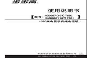 步步高有绳电话HCD(107)TSDL 2.0版 使用说明书