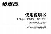 步步高有绳电话HCD(107)TSDL 1.0版 使用说明书