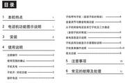 步步高数字无绳电话HWDCD(96)TSD单无绳 1.0版 使用说明书