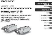 SONY索尼 DCR-SR300E 说明书